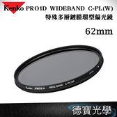 [刷卡零利率]  Kenko PRO 1D  62mm WIDEBAND C-PL(W) 特殊多層鍍膜環型偏光鏡 德寶光學 正成公司貨