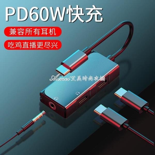 耳機轉接頭type-c三合一小米98通用mix3轉換器6x二合一typec充電nova5pro榮耀20轉接口p20安卓tpc- 交換禮物