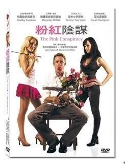 粉紅陰謀 DVD(購潮8)