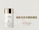 Cle de 肌膚之鑰 身體菁華 水潤 玻尿酸 精華化妝水 精華液 爽膚水 清爽
