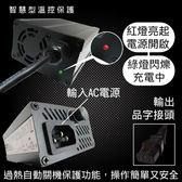 電動車 充電器SWB48V2A (120W) 可充鉛酸電池