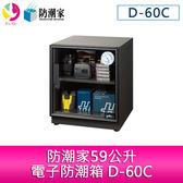 分期零利率 防潮家59公升電子防潮箱 D-60C