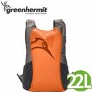 【蜂鳥 greenhermit 超輕日用背包 藍 25L】 CT1225/後背包/輕量/旅行/背包//輕背包