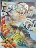 【書寶二手書T6/餐飲_YHX】百變壽司DIY_李昀諭