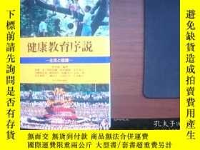 二手書博民逛書店罕見健康教育序說,日文原版Y14582 野田雄二 玉川大學出版部
