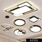 現貨客廳燈大燈簡約現代大氣家用吸頂燈飾燈具組合全屋套餐【全館免運】