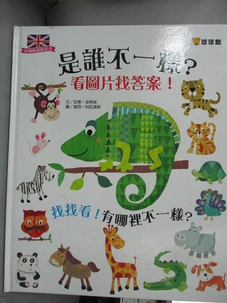 【書寶二手書T1/少年童書_WED】是誰不一樣?看圖片找答案:找找看!有哪裡不一樣?_安
