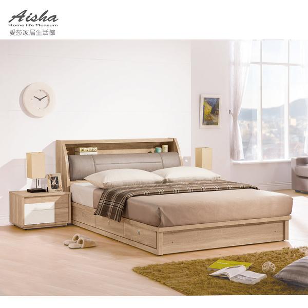 床組 床箱+床底 多莉絲 5 尺325-2w 愛莎家居