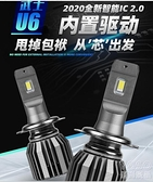 汽車LED燈 汽車led大燈超亮改裝近光遠光燈 h1h4h11h15強光9005帶透鏡燈泡h7 618大促銷