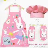 兒童防水圍裙護袖套廚師帽護衣三件套裝繪畫畫衣寶寶幼兒園吃飯衣 樂活生活館