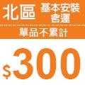 【北區安裝】300元-北區基本安裝含運