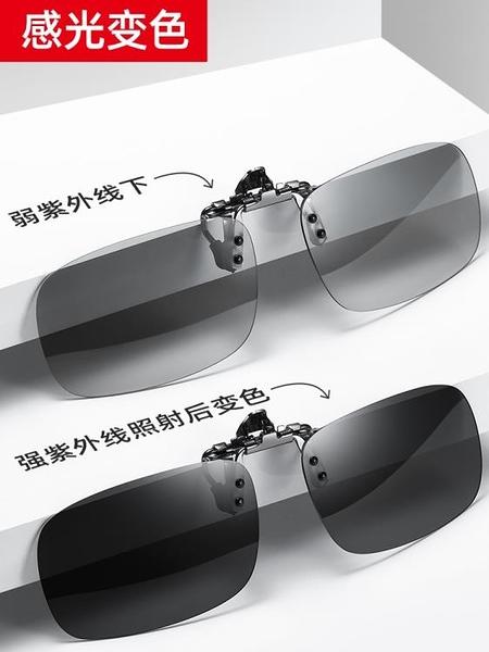 墨鏡夾片偏光太陽眼鏡男開車專用釣魚日夜兩用夜視鏡防遠光燈 潮流衣舍