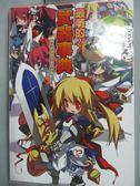 【書寶二手書T3/漫畫書_HSO】最萌的武器事典_Eagle Publishing