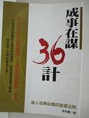 【書寶二手書T2/財經企管_AIR】成事在謀36計_李恪實