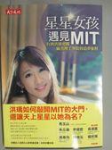 【書寶二手書T1/傳記_KFH】星星女孩遇見MIT-麻省理工學院的追夢旅程_謝其濬