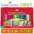 即日起特賣回饋客戶 【隔日配】Faber-Castell 輝柏 115846 油性彩色鉛筆 (鐵盒裝) 36色入 / 盒