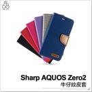 Sharp AQUOS Zero2 牛仔紋 皮套 牛津布 手機殼 手機皮套 保護套 插卡可立支架 側掀皮套