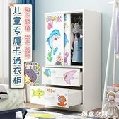 衣櫃 兒童衣櫃收納櫃木質簡約抽屜式卡通推拉移門儲物櫃寶寶簡易衣櫥櫃 NMS