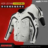 [安信騎士] BENKIA HDF-JD146 灰 秋冬 防水 保暖 防風 防摔衣 七件式護具 騎士服 車衣 JD146