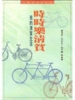 二手書博民逛書店 《時時樂清貧》 R2Y ISBN:9576932416│鄭聿舒‧王文正‧莊月蟬等著