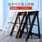 家用實木折疊梯子室內加厚人字梯五步梯裝修家庭閣樓多功能小樓梯 【全館免運】