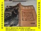 二手書博民逛書店世界文學雙月刊罕見1980 1Y237289