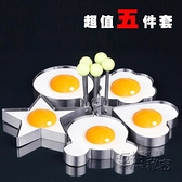 模具 304不銹鋼煎蛋器模型 荷包蛋磨具愛心型煎雞蛋模具 創意煎蛋模具 衣櫥秘密
