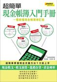 (二手書)超簡單現金帳簿入門手冊(一看就懂現金帳簿修訂版)