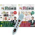 互動日本語基礎版(全2書)+ LivePen智慧點讀筆(16G)