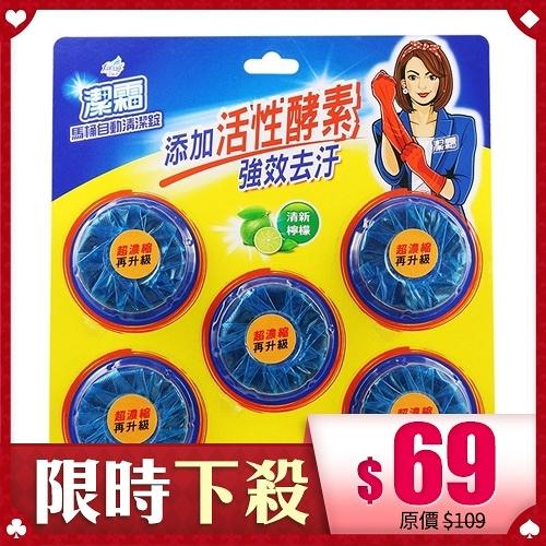 花仙子 潔霜 馬桶自動清潔錠 #檸檬 38gx5入【BG Shop】