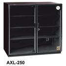 【奇奇文具】收藏家 AXL-250 257L 玻璃門電子防潮箱