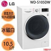 【LG樂金】10.5公斤 WiFi 蒸洗脫烘變頻滾筒洗衣機 WD-S105DW 冰磁白