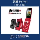(免運+全配)奔騰 Benten F40/雙螢幕手機/支援LINE/FB/可Wifi熱點分享/大按鍵/大音量【馬尼通訊】