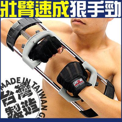 台製手臂力訓練器20~60公斤調節擴胸器健臂器手腕力訓練器握力器運動健身器材另售啞鈴舉重床