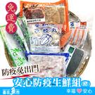 免運費【台北魚市】防疫生鮮組(豬肉)