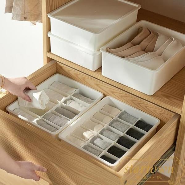 [買二送一]內衣收納盒儲物抽屜分格衣柜有蓋收納箱【繁星小鎮】