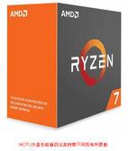 AMD RYZEN7 1700X【刷卡含稅價】