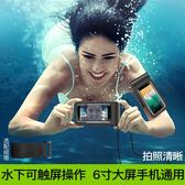 手機防水袋 手機防水袋潛水套觸屏水下拍照游泳溫泉外賣專用vivo華為防雨套包 酷斯特數位3c
