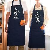 當家做煮純棉圍裙男女士成人韓版時尚廚房情侶創意搞怪做飯工作服【免運直出八折】