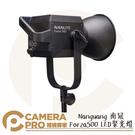 ◎相機專家◎ Nanlite 南光 Forza500 LED 聚光燈 500W 補光燈 攝影燈 輕巧便攜 南冠 公司貨
