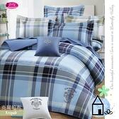 御芙專櫃【克爾帕克】兩用被+床包/5*6.2尺 『精梳美國棉/四件式』藍/60/40支棉/雙人