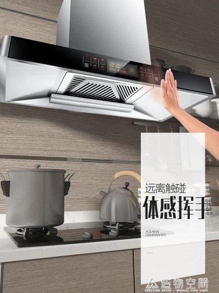 源澤好太太油煙機頂吸式自動清洗歐式家用脫排T型壁掛式吸油煙機 220vNMS名購居家