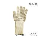 隔熱手套 法焙客隔熱分指手套單只家用烤箱耐溫防燙微波爐手套烘焙定製工具 廚房用品