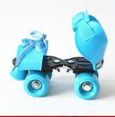 可調輪滑鞋 兒童款雙排輪滑鞋雙排溜冰鞋