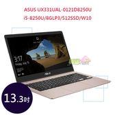 ASUS UX331UAL-0121D8250U 13.3吋 ◤0利率◢ ZenBook 13 筆電 (i5-8250U/8GLP3/512SSD/W10) 玫瑰金