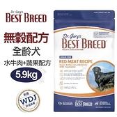 *KING*BEST BREED貝斯比低敏無榖全齡犬 水牛肉+蔬果配方 5.9Kg 狗糧