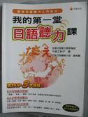 【書寶二手書T4/語言學習_WFB】我的第一堂日語聽力課_今泉江利子_附1片光碟