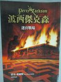 【書寶二手書T1/一般小說_KJM】波西傑克森4-迷宮戰場_吳梅瑛, 雷克萊爾頓