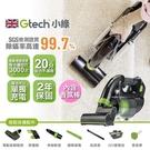 【英國 Gtech】小綠 Multi Plus K9 寵物版 手持式無線充電 除蹣吸塵器 (除塵蹣神器)