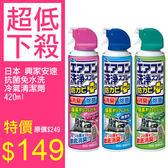 興家安速 抗菌免水洗冷氣清潔劑 420ml 空調清潔噴霧 免水洗 冷氣 冷氣清洗劑